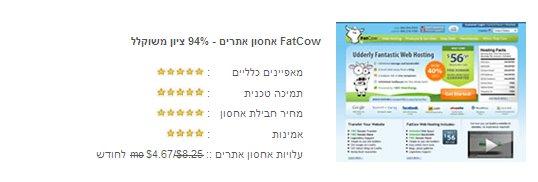 FatCow אחסון אתרים
