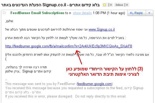 אימות כתובת דואר אלקטרוני
