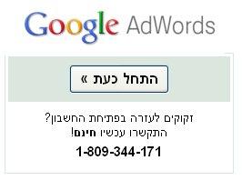 מספר הטלפון של גוגל