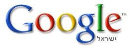 גוגל ישראל - מונופול בעולם החיפוש