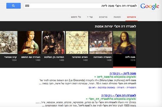 גרף הידע של גוגל בחלק העליון