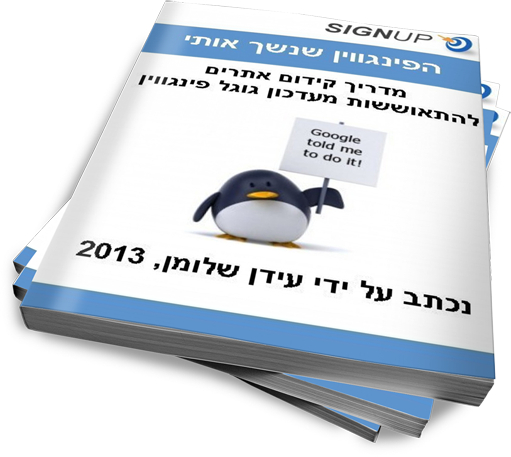 מדריך גוגל פינגווין