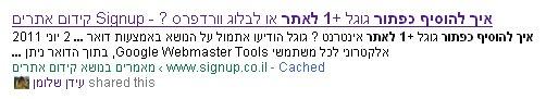 עידן שלומן - שיתוף גוגל +1