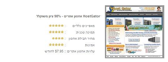אחסון אתרים HostGator
