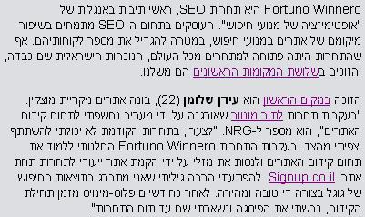 Fortuno Winnero כתבה במעריב-NRG