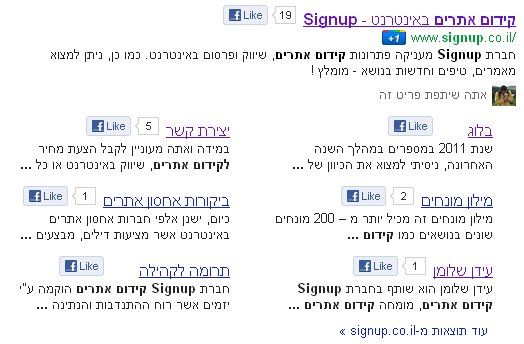 דוגמא ל - Sitelink
