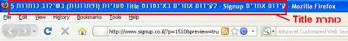 כותרות Title בדפדפן פיירפוקס