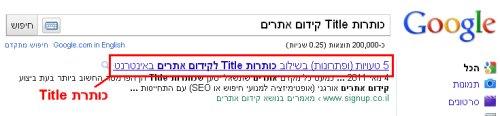 כותרות Title בתוצאות החיפוש של גוגל