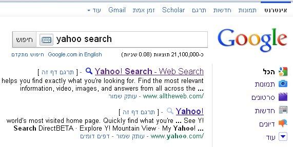 חיפוש ב - Google תחת Yahoo Search