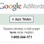 טלפון של משרדי גוגל לתמיכה על אדוורדס – האם המשיח הגיע ?