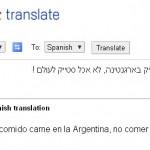 ממשק המשתמש החדש של גוגל תרגום