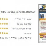 HostGator אחסון אתרים (הוסטגייטור)