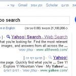 """מחפש ב- Google את Yahoo ? – קבל את AllTheWeb ז""""ל במקום.."""