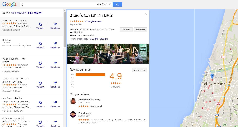 תצגות עמודות ב - Google Maps
