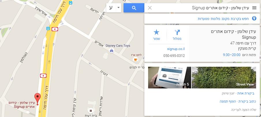 מפות גוגל - Signup קידום אתרים