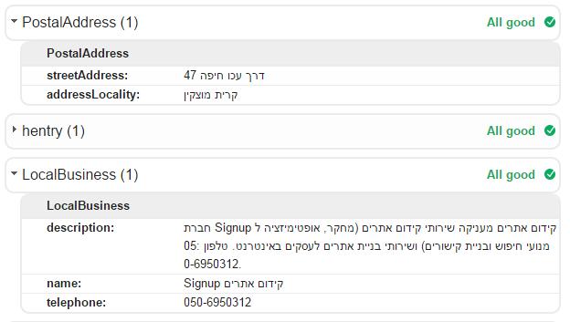 אימות Schema של Signup קידום אתרים