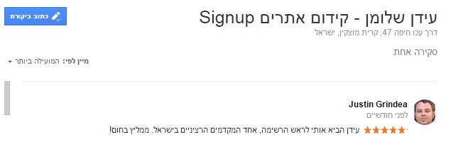 יוסטין גרינדאה ממליץ על Signup קידום אתרים