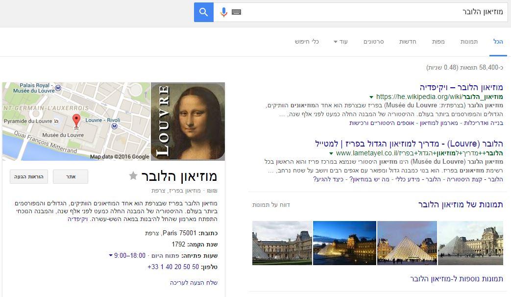 מוזיאון הלובר בגרף הידע של גוגל