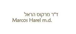 דר מרקוס הראל