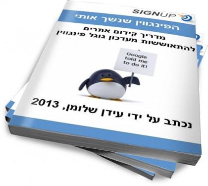 הפינגווין שנשך אותי – ספר אלקטרוני (eBook) לקידום אתרים להורדה בחינם
